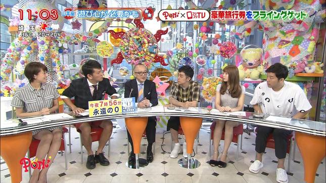 上田まりえ PON! 07