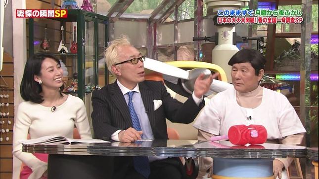 杉野真実 世界まる見え!テレビ特捜部2時間SP 12