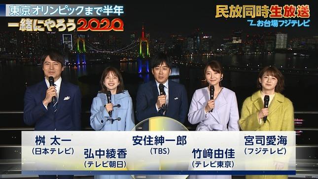 弘中綾香 宮司愛海 竹﨑由佳 一緒にやろう2020大発表SP 1