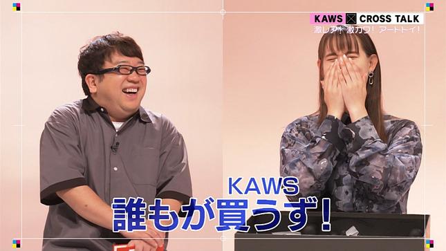 トラウデン直美 TVタックル カウズ東京上陸! 9