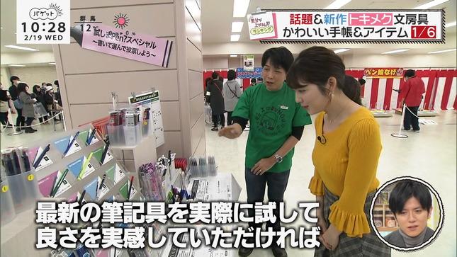 佐藤真知子 バゲット 10