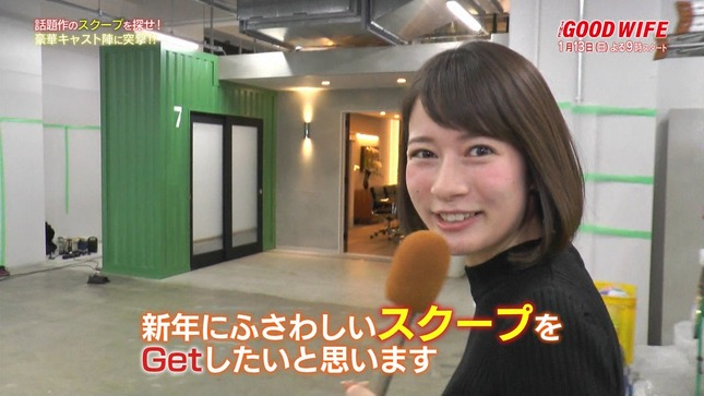 宇内梨沙 グッドワイフの魅力に徹底取材で迫る!!8