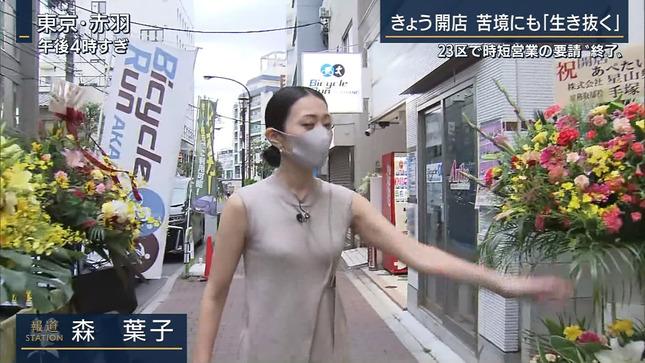 森葉子 報道ステーション 14