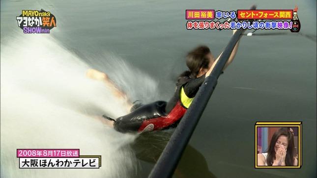 川田裕美 マヨなか笑人 7