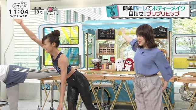 尾崎里紗 後藤晴菜 バゲット 10