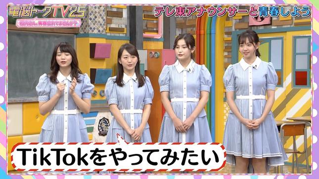 電脳トークTV 森香澄 片渕茜 田中瞳 池谷実悠 12