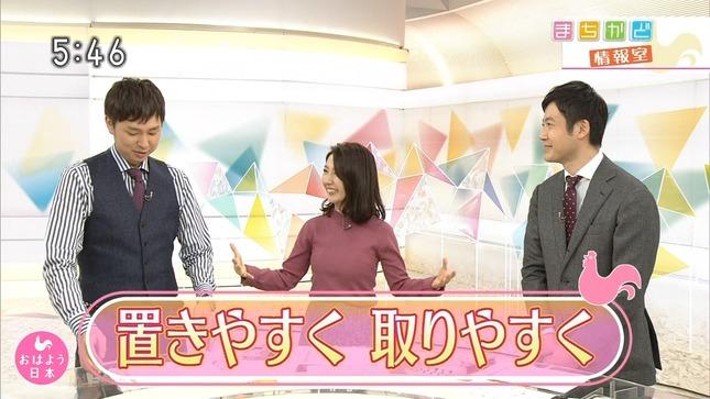 保里小百合 天皇のディナー おはよう日本 10