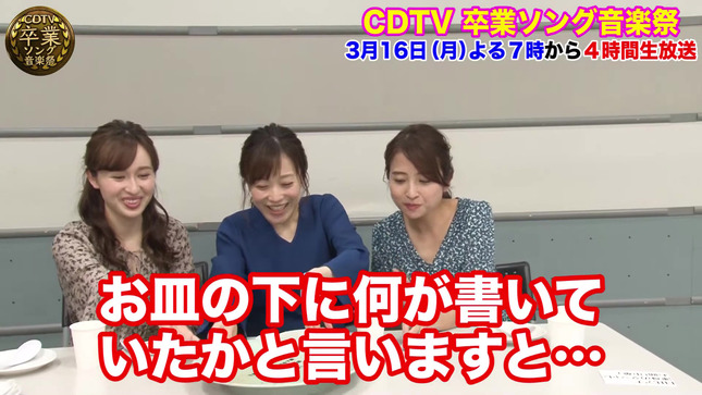 日比麻音子 江藤愛 宇賀神メグ CDTV デカ盛りチャレンジ27
