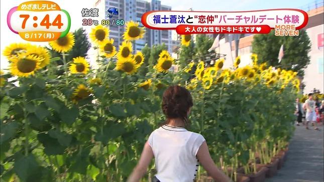 長野美郷 牧野結美 めざましテレビアクア めざましテレビ 09