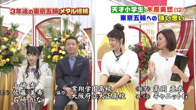 徳島えりか 行列のできる法律相談所 上田晋也の日本メダル話 16