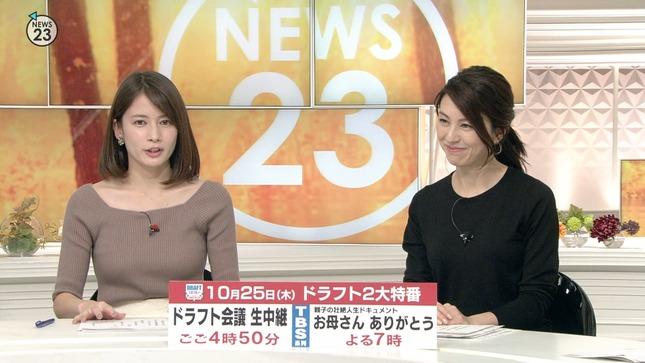 宇内梨沙 News23 5