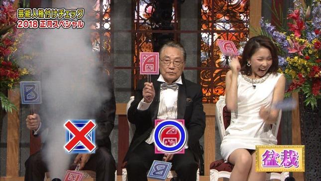 ヒロド歩美 芸能人格付けチェック!6