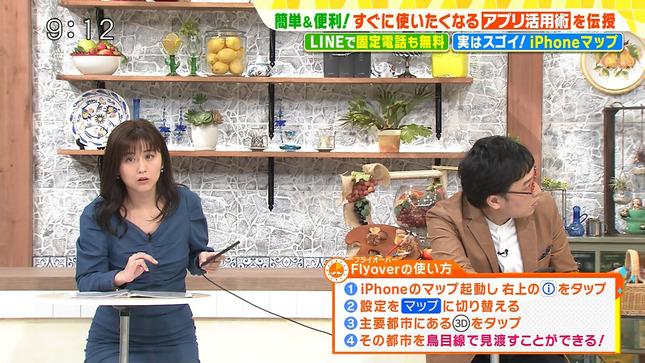 宇賀なつみ 土曜はナニする!? 4