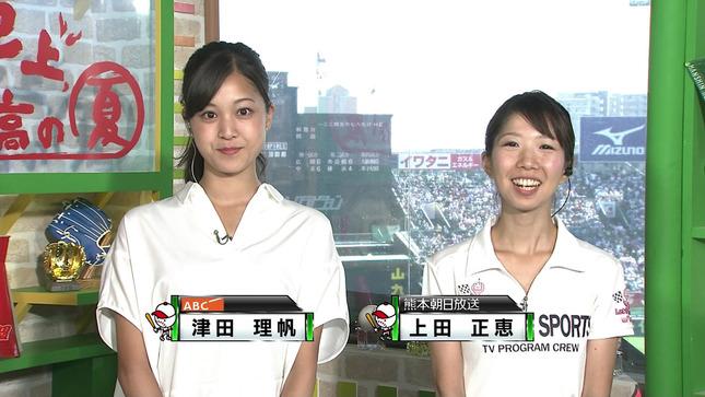 ヒロド歩美 津田理帆 熱闘甲子園 8