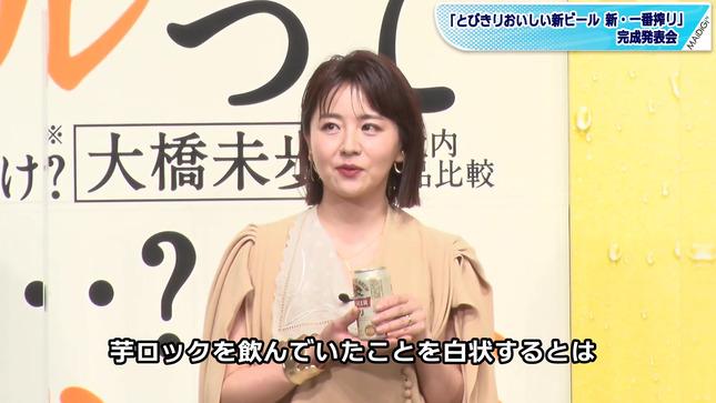 大橋未歩 新・一番搾り 完成発表会 5