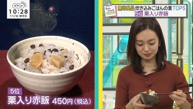 尾崎里紗 バゲット 後藤晴菜 2