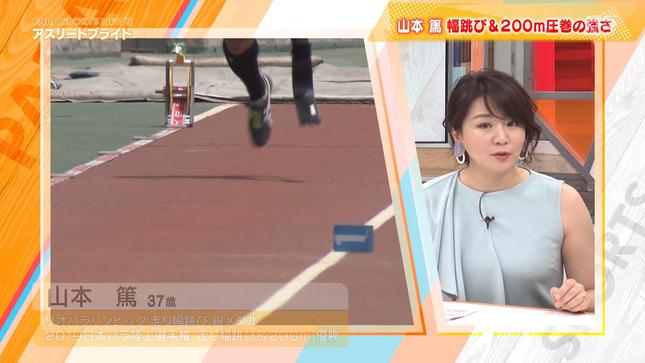 大橋未歩 アスリートプライド 5時に夢中! 6