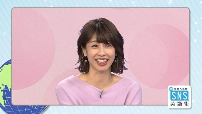 加藤綾子 運命のクロスヒストリー 世界へ発信!SNS英語術 10