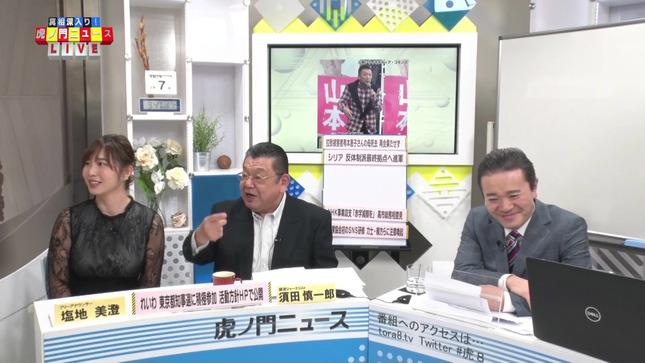 塩地美澄 真相深入り!虎ノ門ニュース 9
