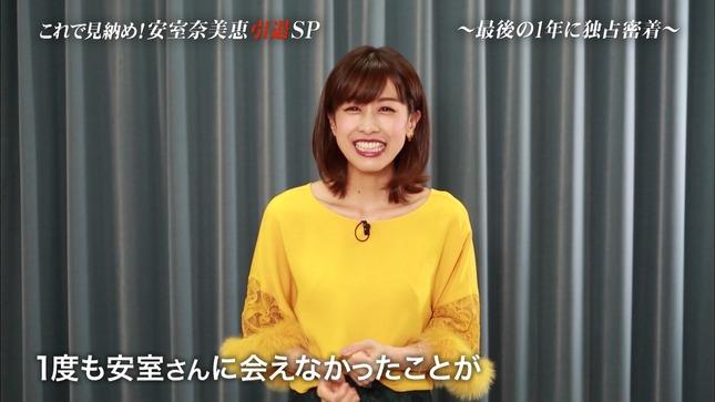 加藤綾子 知恵泉 これで見納め!安室奈美恵引退SP 13