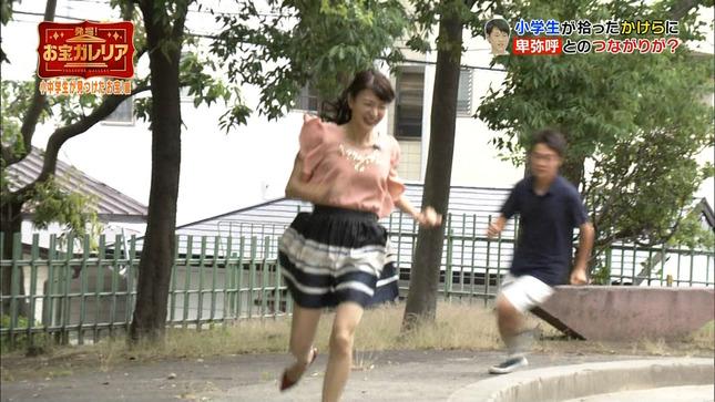 八田亜矢子 発掘!お宝ガレリア 5