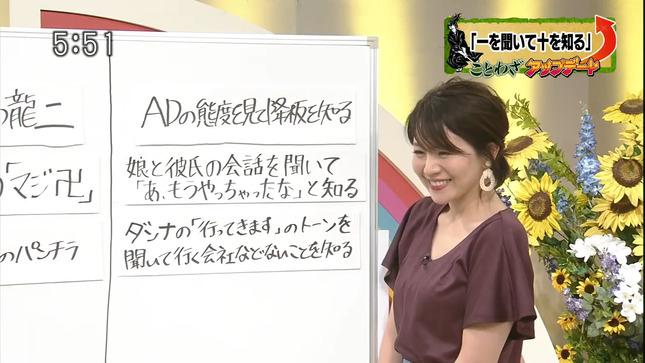 大橋未歩 5時に夢中! 4