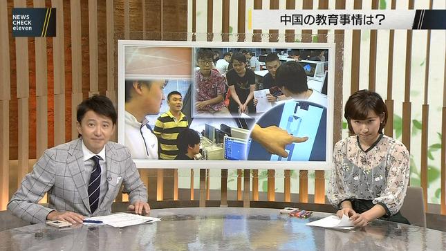 森下絵理香 ニュースチェック11 5