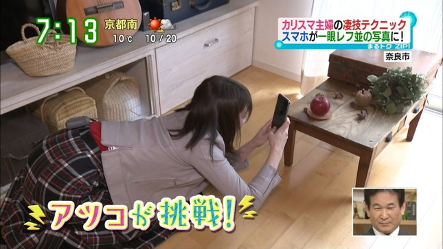 虎谷温子アナ 横乳と四つん這いのお尻!