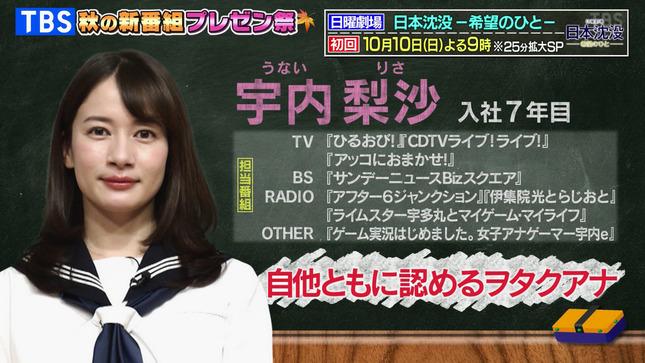 宇内梨沙 アッコにおまかせ!TBS秋の新番組プレゼン祭 8