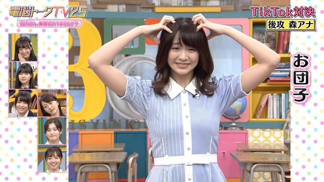 電脳トークTV 森香澄 片渕茜 田中瞳 池谷実悠 23