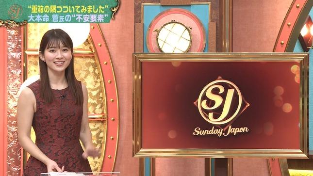 山本里菜 サンデー・ジャポン 5