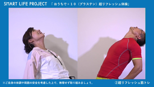 宇賀なつみ スマート・ライフ・プロジェクト 27