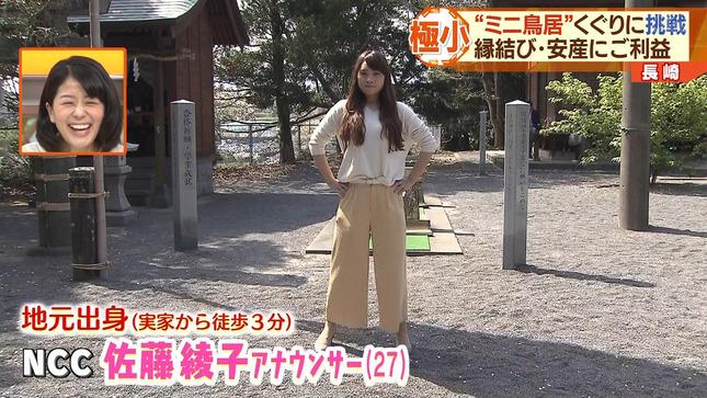 佐藤綾子 NCCスーパーJチャンネル長崎 2