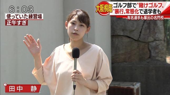田中静 スーパーJチャンネル 2