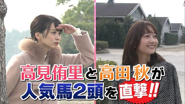 高田秋 BSイレブン競馬中継 高見侑里 1