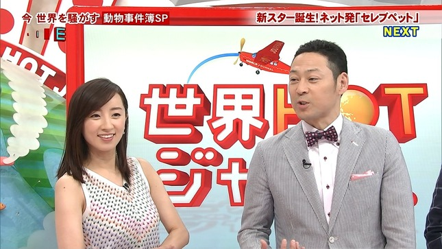 西尾由佳理 世界HOTジャーナル 04