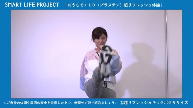 宇賀なつみ スマート・ライフ・プロジェクト 29