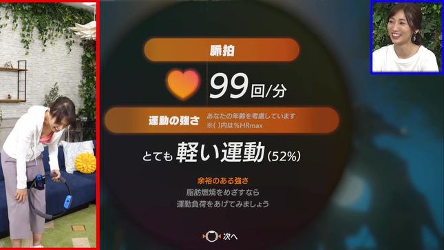 望月理恵 内田敦子 うちだのおうち 6