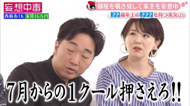 大橋未歩 妄想中毒 東京クラッソ!NEO 5