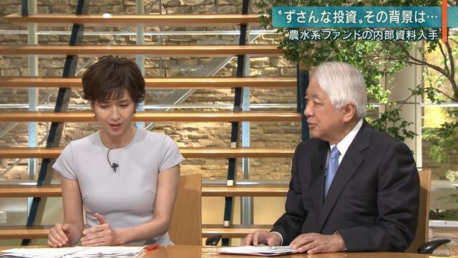 徳永有美 報道ステーション 2