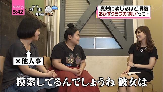 伊藤綾子 news every 09