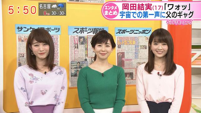 新井恵理那 グッド!モーニング 松尾由美子 福田成美 14