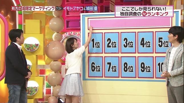 中島芽生 NewsEvery ヒルナンデス! 02