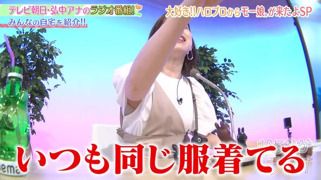 弘中綾香 ひろなかラジオ 4