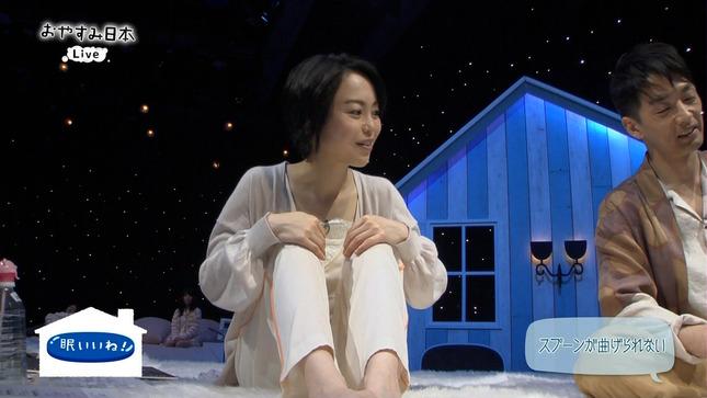 池田伸子 おやすみ日本 9