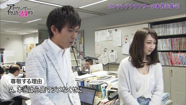 竹上萌奈 アナウンサー物語24時 2