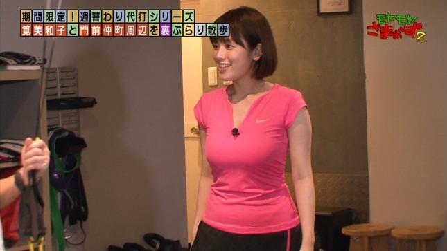 筧美和子 モヤモヤさまぁ~ず2 2