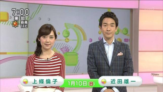 上條倫子 おはよう日本 6