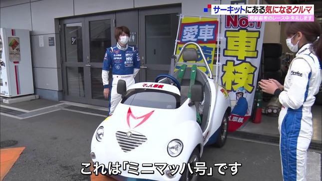 岡副麻希 SUPER GT+ 13