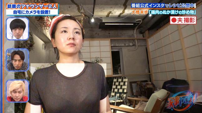 大橋未歩 家事ヤロウ!!! 11